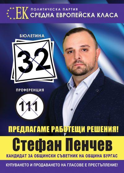 Стефан Пенчев