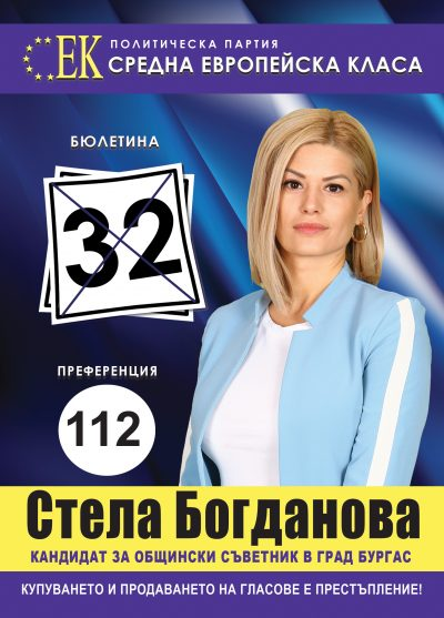 Стела Богданова