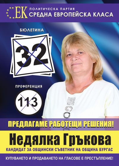 Недялка Гръкова