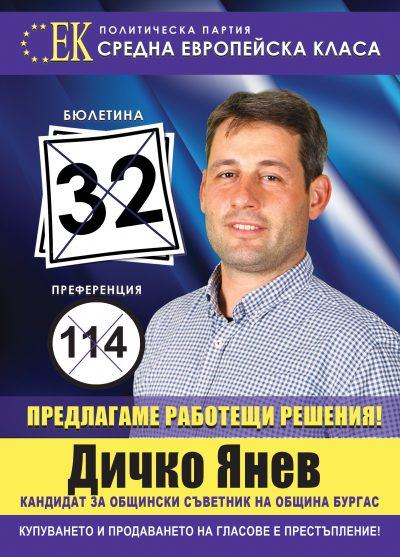 Дичко Янев