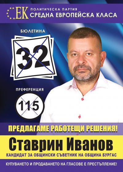 Ставрин Иванов