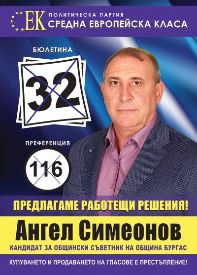Ангел Симеонов