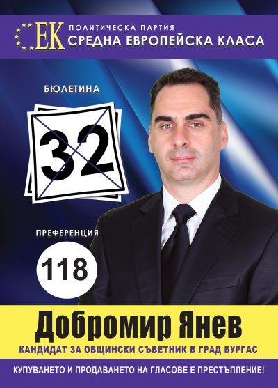 Добромир Янев