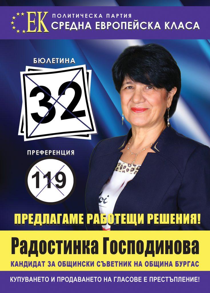 Радостинка Господинова