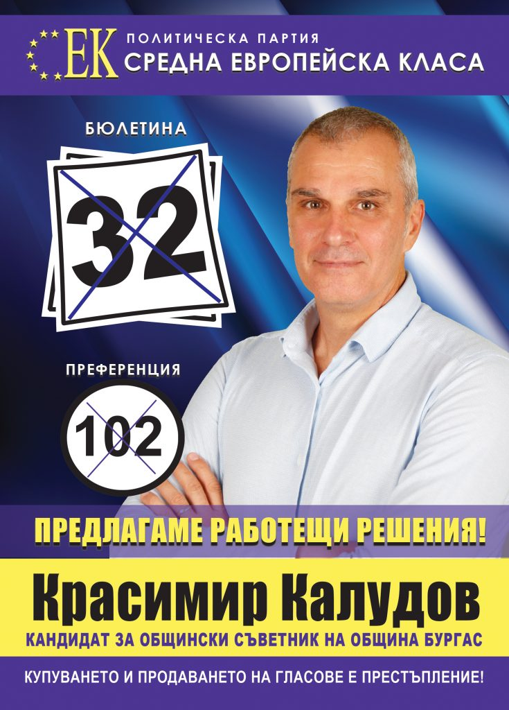 Красимир Калудов