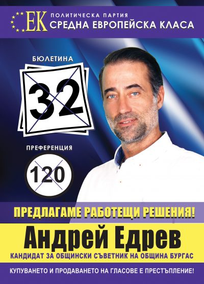 Андрей Едрев
