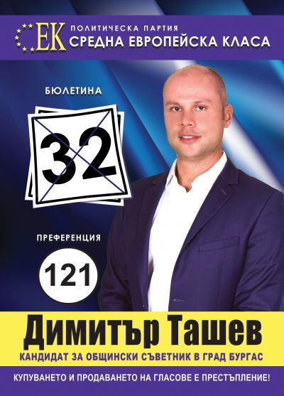 Димитър Ташев