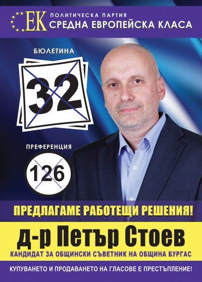 Д-р Петър Стоев