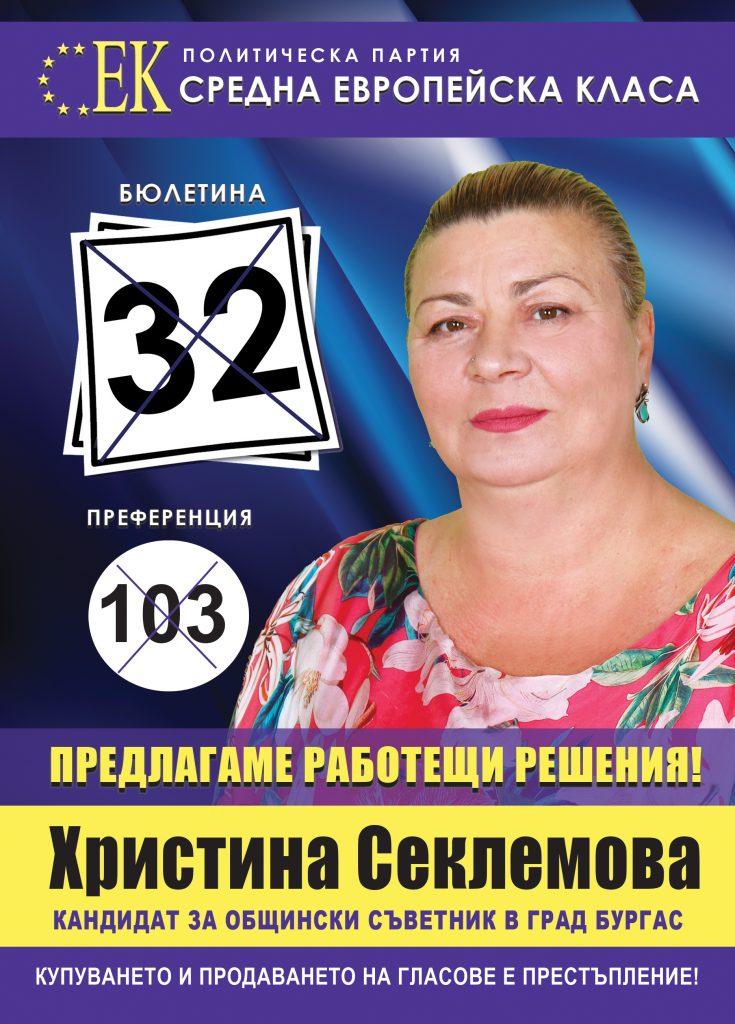 Христина Секлемова