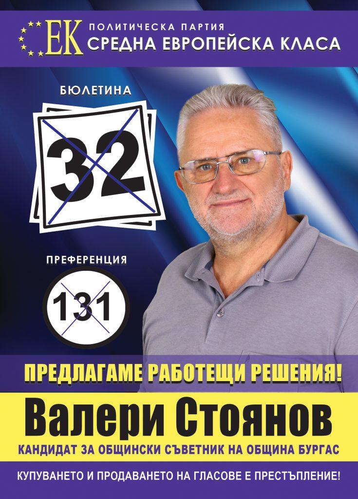 Валери Стоянов