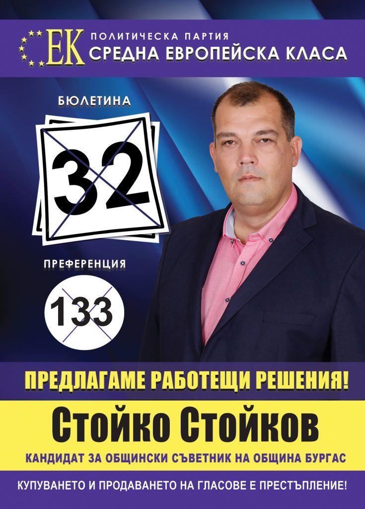 Стойко Стойков