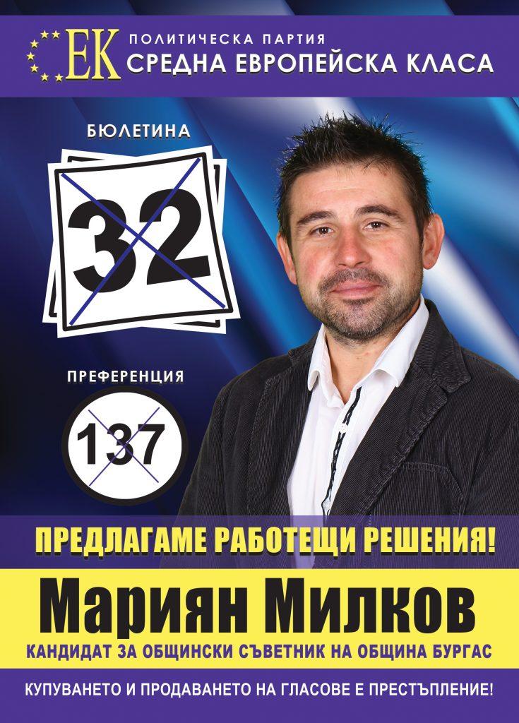 Мариан Милков