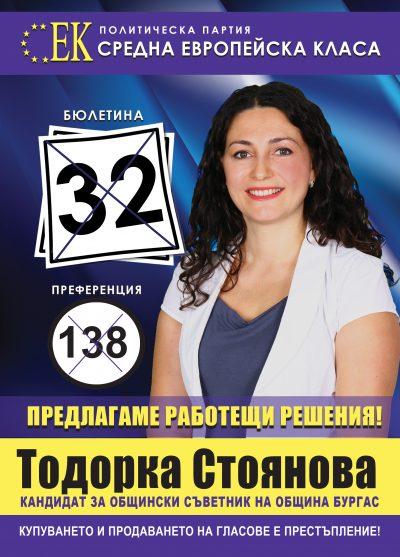 Тодорка Стоянова