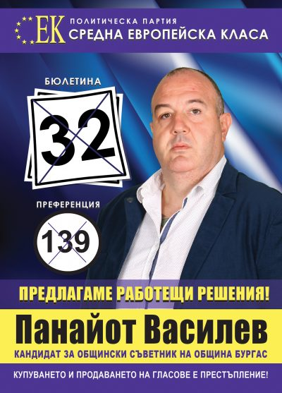 Панайот Василев