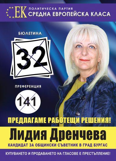 Д-р Лидия Дренчева