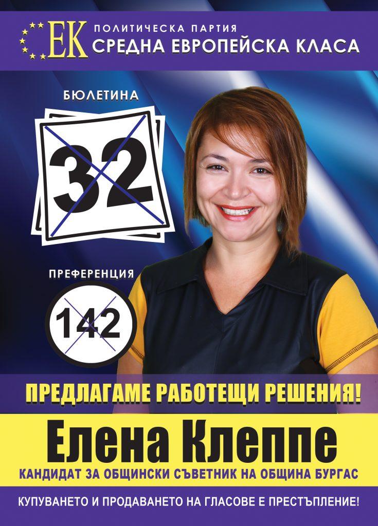 Елена Клеппе