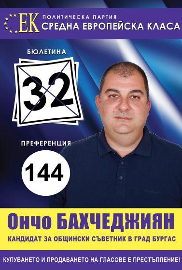 Ончо Бахчеджиян