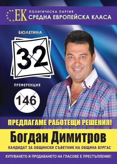 Д-р Богдан Димитров