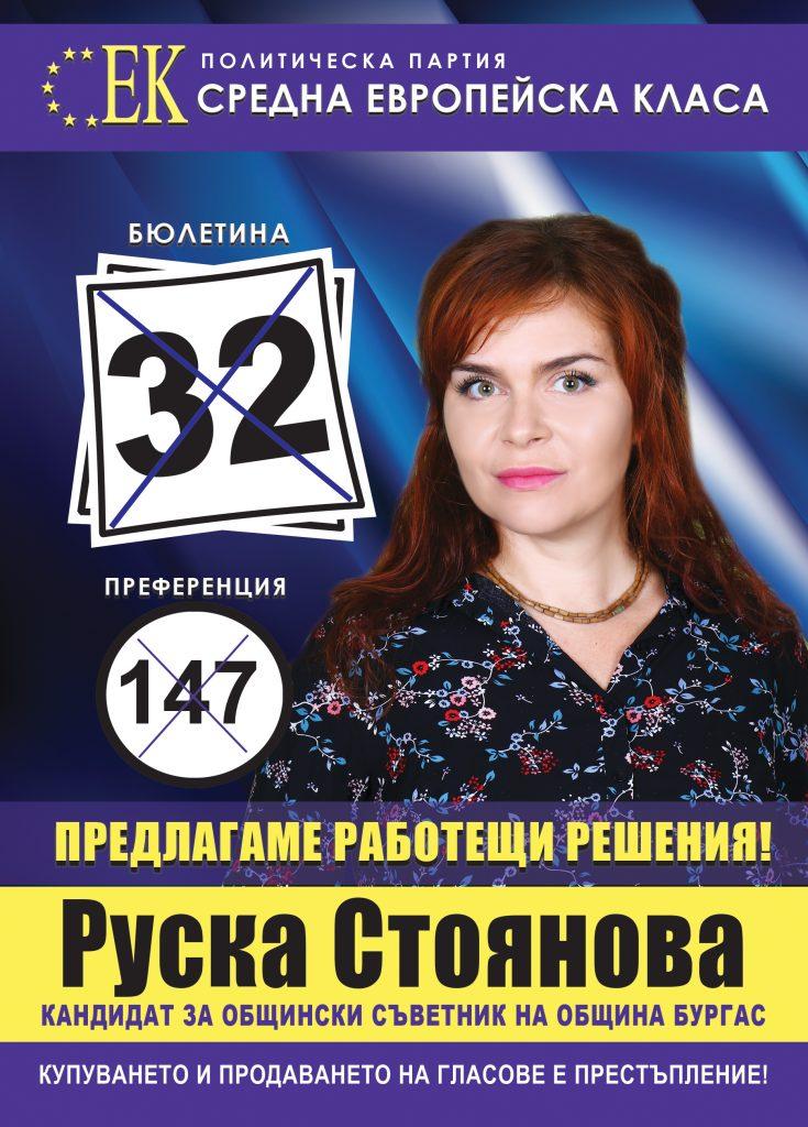Руска Стоянова