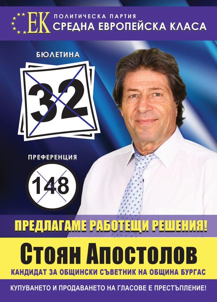 Стоян Апостолов