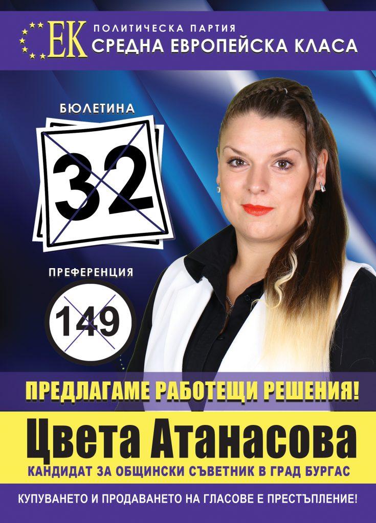 Цвета Атанасова