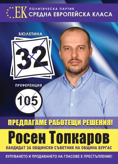 Росен Топкаров