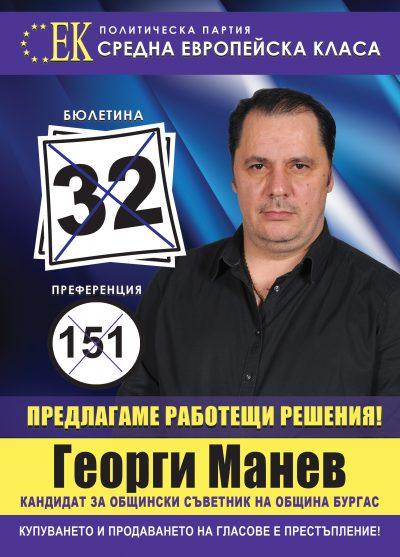 Георги Манев