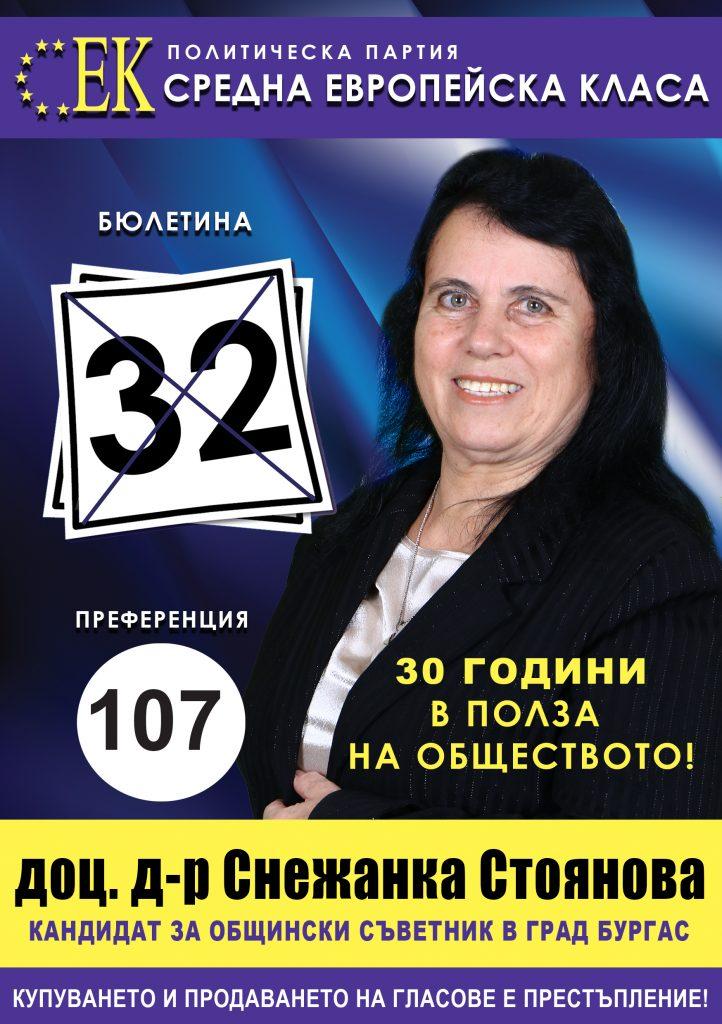 Доц. д-р Снежанка Стоянова