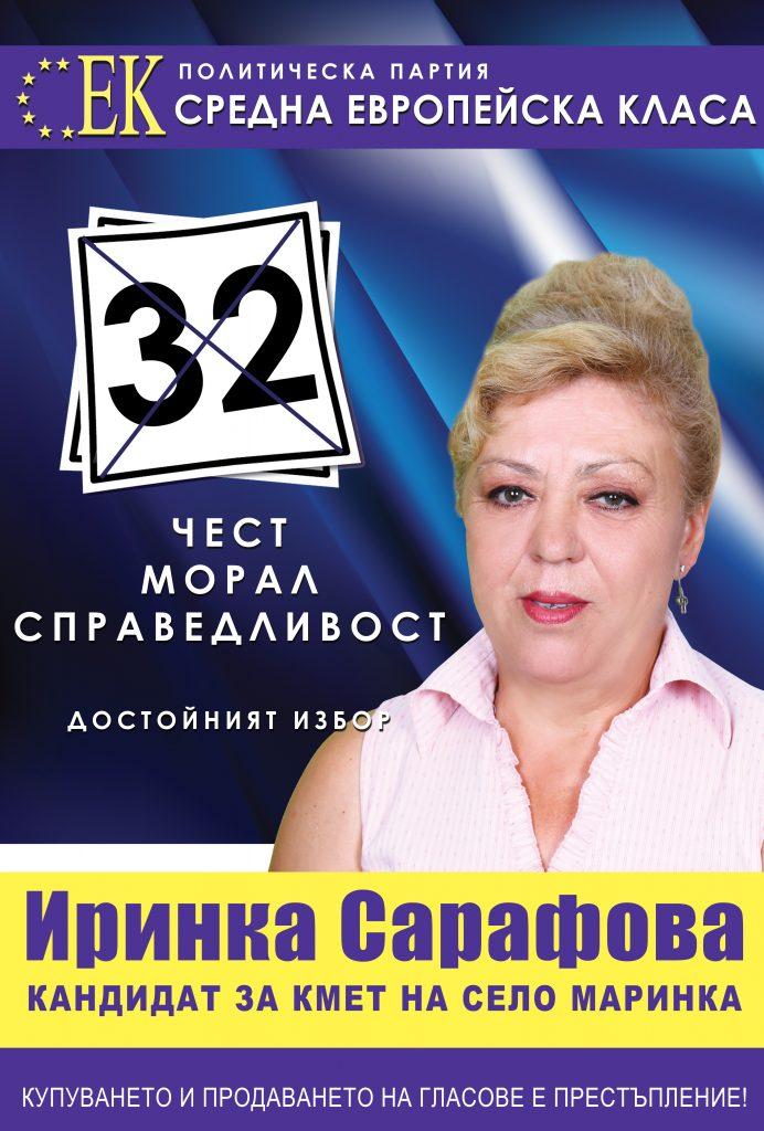 Иринка Сарафова
